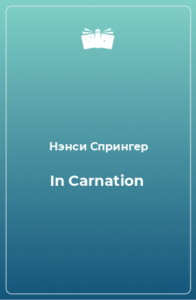 In Carnation