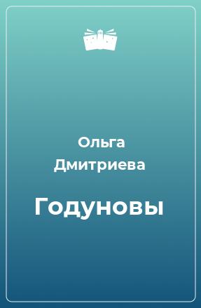 Годуновы