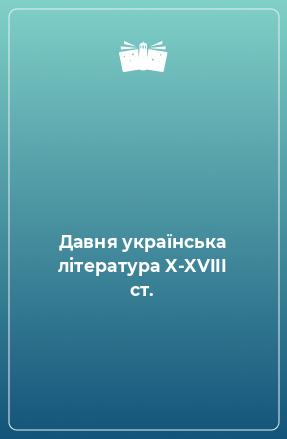 Давня українська література X-XVIII ст.