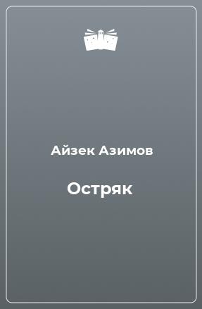 Остряк
