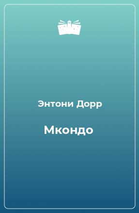 Мкондо