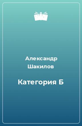 Категория Б