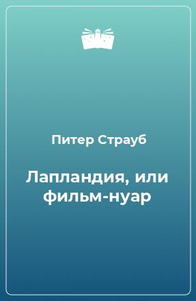 Лапландия, или фильм-нуар