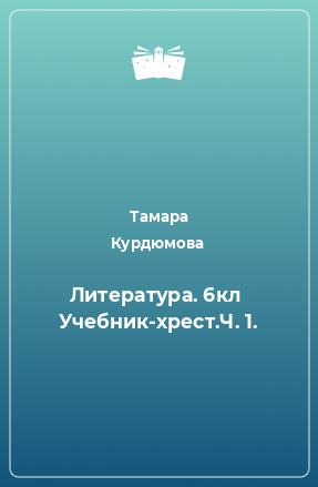 Литература. 6кл  Учебник-хрест.Ч. 1.