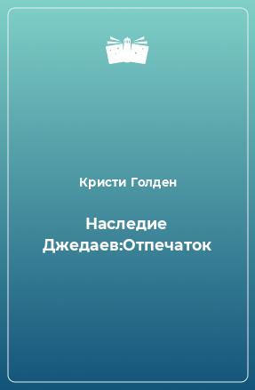 Наследие Джедаев:Отпечаток