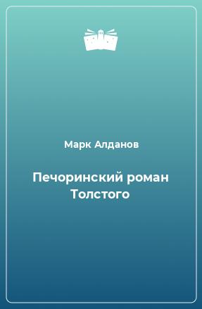 Печоринский роман Толстого