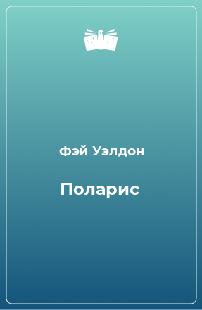 Поларис