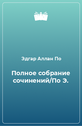 Полное собрание сочинений/По Э.