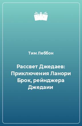 Рассвет Джедаев: Приключения Ланори Брок, рейнджера Джедаии