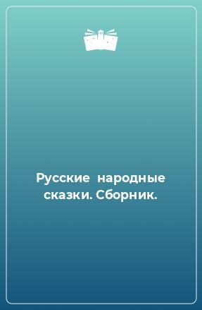 Русские  народные сказки. Сборник.
