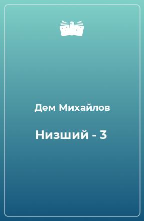 Низший - 3