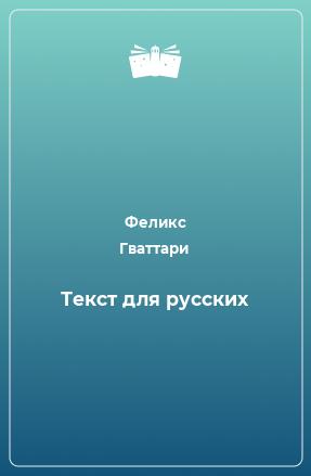 Текст для русских