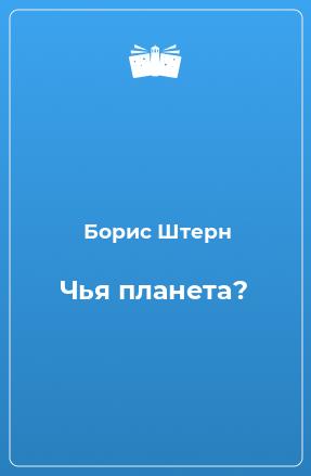 Чья планета?