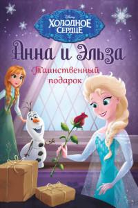 Анна и Эльза. Таинственный подарок