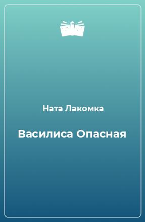 Василиса Опасная