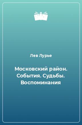 Московский район. События. Судьбы. Воспоминания