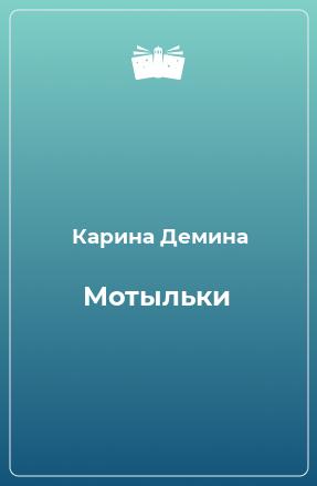 Мотыльки