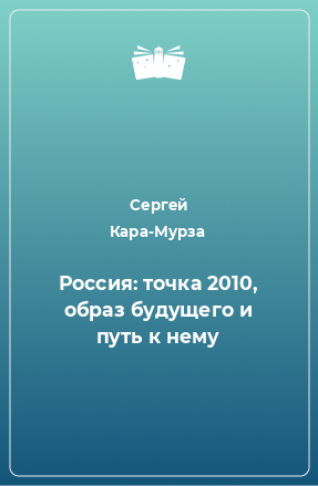 Россия: точка 2010, образ будущего и путь к нему