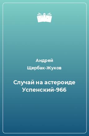 Случай на астероиде Успенский-966