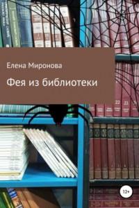 Фея из библиотеки