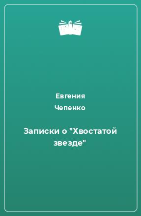 Записки о