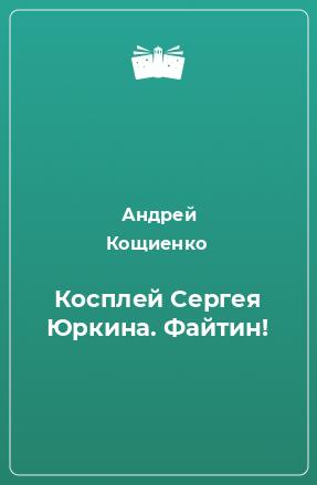 Косплей Сергея Юркина. Файтин!