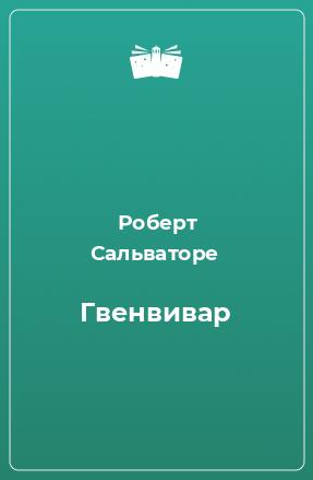 Гвенвивар