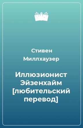 Иллюзионист Эйзенхайм [любительский перевод]