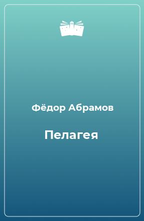 Пелагея