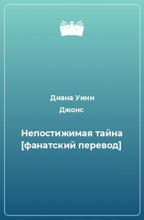 Непостижимая тайна [фанатский перевод]