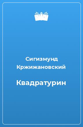 Квадратурин