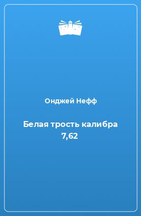 Белая трость калибра 7,62
