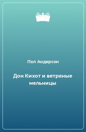 Дон Кихот и ветряные мельницы