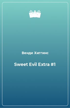 Sweet Evil Extra #1