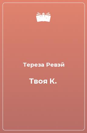 Твоя К.