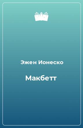 Макбетт