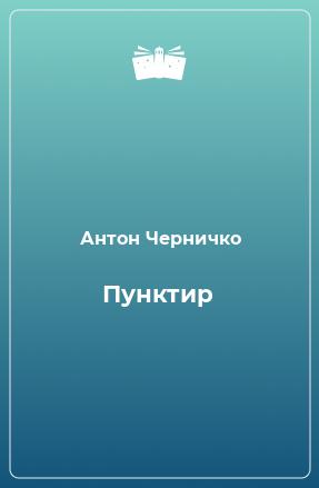 Пунктир