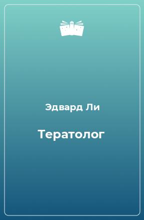 Тератолог