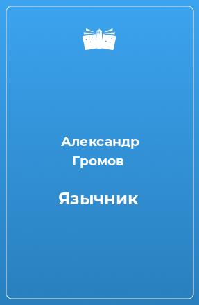 Язычник