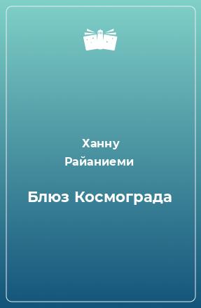 Блюз Космограда