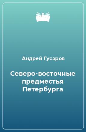 Северо-восточные предместья Петербурга