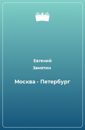 Москва - Петербург