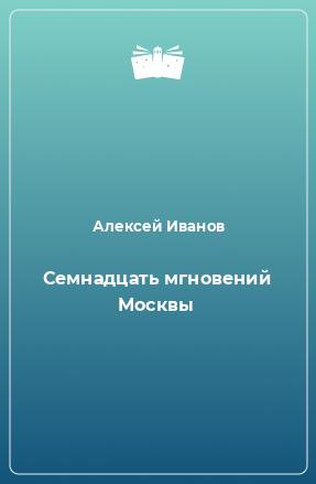 Семнадцать мгновений Москвы