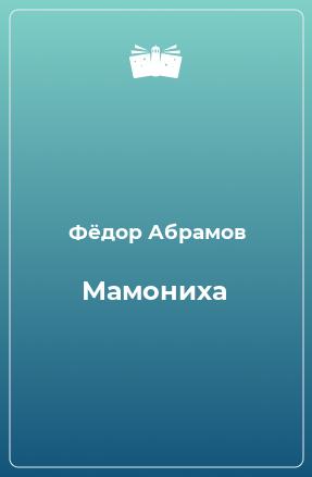 Мамониха