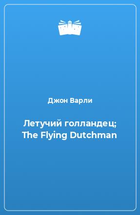 Летучий голландец; The Flying Dutchman