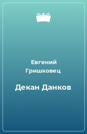 Декан Данков