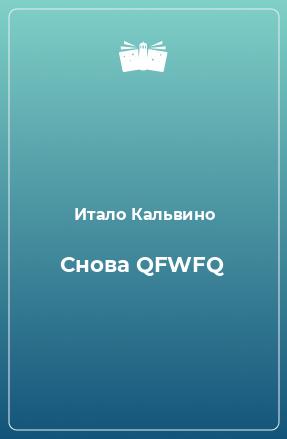 Снова QFWFQ