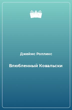 Влюбленный Ковальски