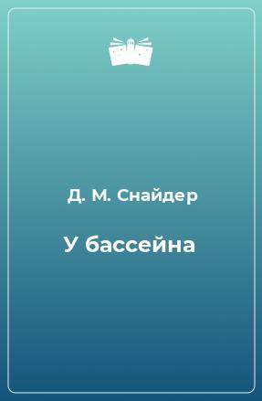 У бассейна