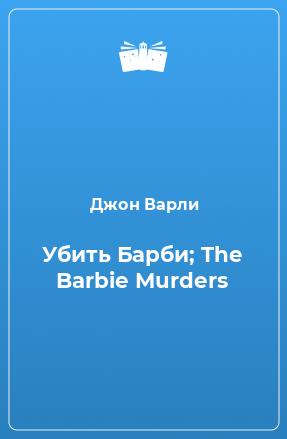 Убить Барби; The Barbie Murders